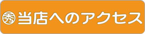 柴田石材工業所へのアクセス