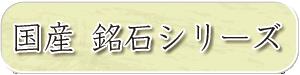 meiseki_kokusan