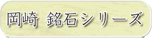meiseki_okazaki