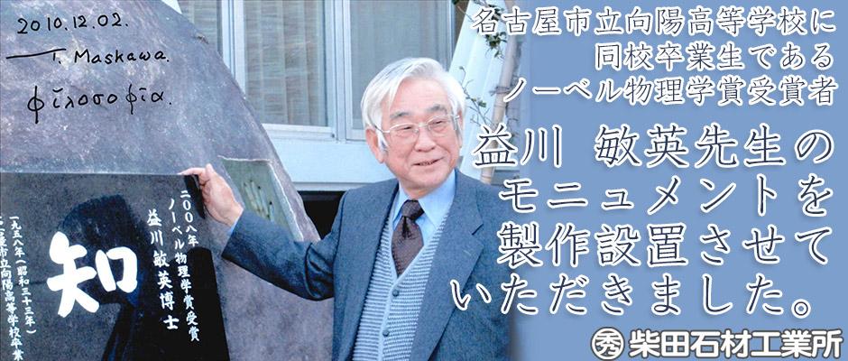 柴田石材工業所はノーベル物理学賞受賞の益川先生モニュメントを制作設置いたしました。
