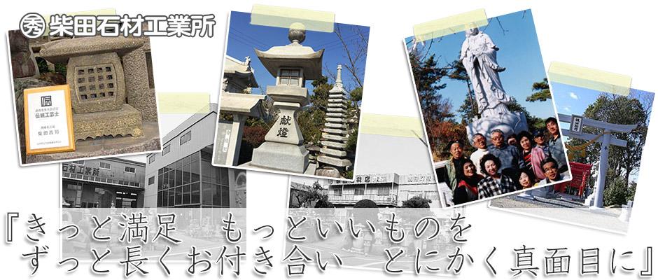 燈籠、墓石、神社鳥居まで石の事なら柴田石材工業所