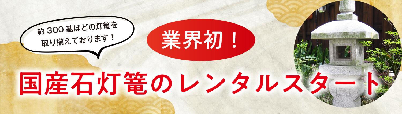 柴田石材は国産石灯篭のレンタルをスタートします